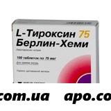 L-тироксин 75 берлин-хеми n100 табл