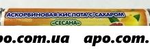 Аскорбиновая к-та сесана с сахаром n10 табл /крутка/