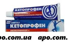 Кетопрофен 5% 30,0 гель