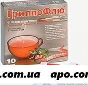 Гриппофлю от простуды и гриппа 13,0 n10 /клюква/