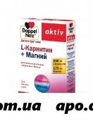 Доппельгерц актив l-карнитин+магний n30 табл