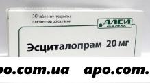 Эсциталопрам 0,02 n30 табл п/плен/оболоч/ алси фарма/