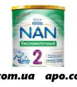 Нан/nan/ 2 кисломолочный смесь сухая с бифидобактериями 400,0 д/детей с 6мес