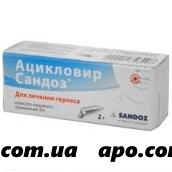 Ацикловир сандоз 5% 2,0 крем