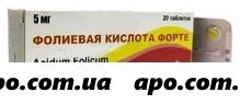 Фолиевая к-та форте 0,005 n20 табл