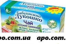 Бабушкино лукошко чай дет яблоко/малина/смород n20 ф/п