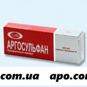 Аргосульфан 2% 40,0 крем