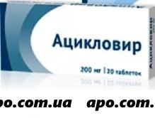 Ацикловир 0,2 n20 табл