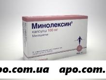 Минолексин 0,1 n20 капс