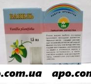 Масло эфирное ваниль 1,5мл инд/уп/лекус/
