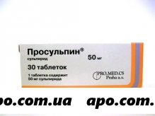 Просульпин 0,05 n30 табл
