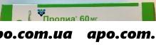 Пролиа 0,06/мл 1мл n1р-р для п/к введ шприц