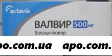 Валвир 0,5 n42 табл п/плен/оболоч