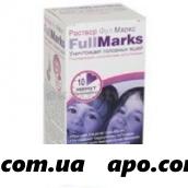 Фулл маркс раствор средство педикулицидное 100мл