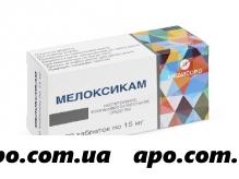 Мелоксикам 0,015 n20 табл/медисорб/