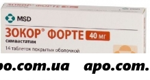 Зокор форте 0,04 n14 табл п/о