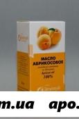 Масло косметич абрикос 25,0