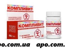 Компливит n30 табл п/о