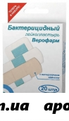 Лейкопластырь бактериц n20 набор /беж/