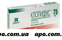 Клопидекс 0,075 n30 табл п/о
