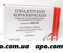 Гонадотропин хор 5000ед  n5 флак лиофил+р-ль