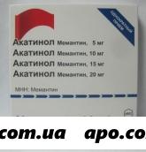 Акатинол мемантин 0,005/0,01/0,015/0,02n28табл п/о