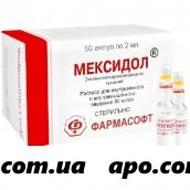 Мексидол 0,05/мл 2мл n50 амп р-р в/в в/м/армавир