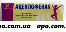 Ацеклофенак 0,1 n20 табл п/плен/оболоч