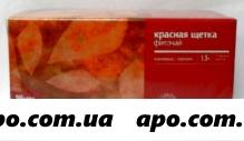 Красная щетка фиточай 1,5 n20 ф/п/фарм групп