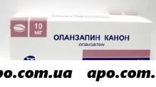 Оланзапин канон 0,01 n28 табл п/плен/оболоч