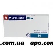 Мертенил 0,04 n30 табл п/о