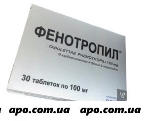 Фенотропил 100 мг. №30 таблетки