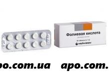 Фолиевая к-та 0,001 n50 табл /марбиофарм/