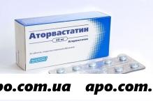 Аторвастатин 0,02 n30 табл п/о