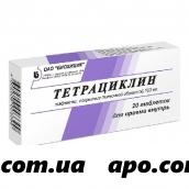 Тетрациклин 0,1 n20 табл п/о/биохимик