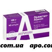 Орлистат-Акрихин 0,12 №84 капс